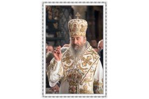 Блаженнішого Митрополит Київський і всієї України Онуфрій