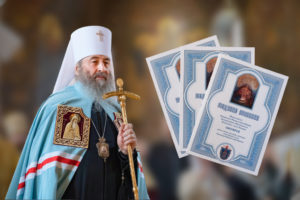 Різдвяне послання Предстоятеля Української Православної Церкви