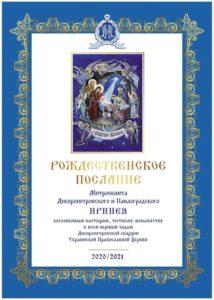 Рождественское послание митрополита Днепропетровского и Павлоградского Иринея